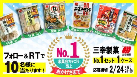 フォロー&リツイートで三幸製菓No.1米菓詰合せ1ケースをプレゼント!