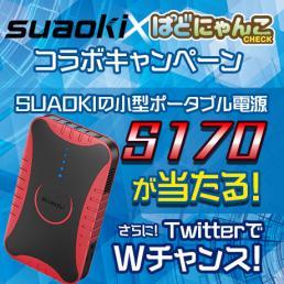 旅行や出張に最適!SUAOKIのポータブル電源が当たるコラボキャンペーン開催中!