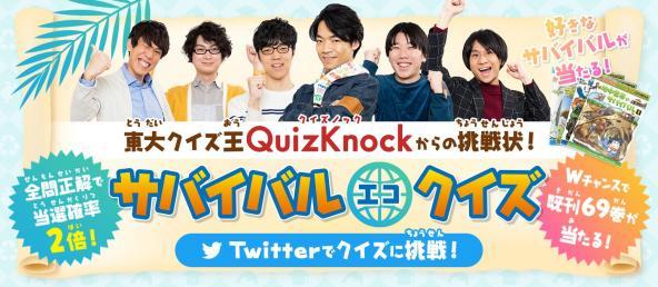 東大クイズ王QuizKnockからの挑戦状!サバイバルエコクイズTwitterキャンペーン