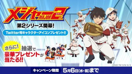 アニメ「メジャーセカンド」第2シリーズ開幕! フォロー&RTで第1シリーズのDVD BOXをプレゼント!!