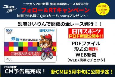 ニッカンPDF新聞 別府全レース発行記念キャンペーン