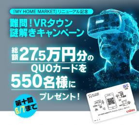 MY HOME MARKETサイトリニューアル記念! 難問! VR謎解きキャンペーン