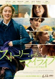 映画『ストーリー・オブ・マイライフ/わたしの若草物語』ムビチケプレゼント