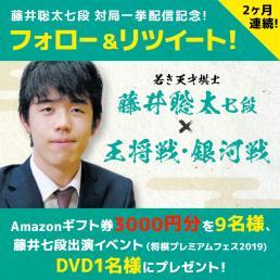 Amazonギフト券3000円が当たる!