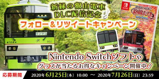 新緑の叡山電車 DLC配信記念 フォロー&リツイートキャンペーン