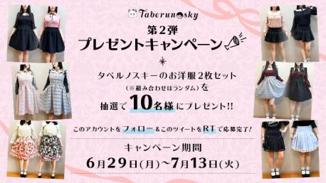 NEWプラスサイズブランド『タベルノスキー#Taberunosky のお洋服をいづれか2点』を10名様にプレゼントプレゼント