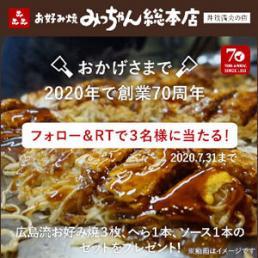 お好み焼みっちゃん総本店創業70周年記念キャンペーン
