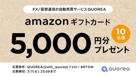 【アマギフ5,000円】FX/仮想通貨の自動売買「QUOREA」