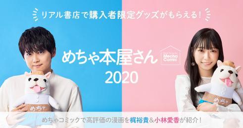 「めちゃ本屋さん2020」図書カードプレゼントキャンペーン