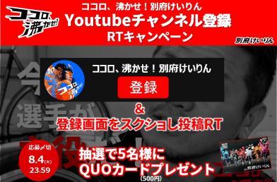 ココロ、沸かせ!Youtube登録してね #RTキャンペーン