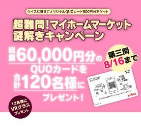 MY HOME MARKET 超難問! VRタウン謎解きキャンペーン