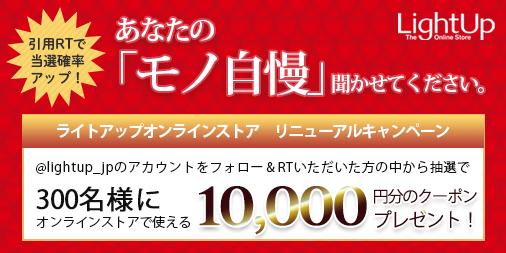 【総額300万円】1万円分のクーポンが300名様に当たる! あなたの「モノ自慢」聞かせてください。キャンペーン