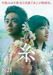 映画『糸』オリジナルサシェ(香り袋)プレゼント
