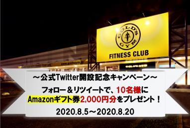 ゴールドジム山口宇部Twitterアカウント開設記念キャンペーン