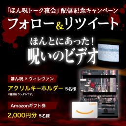 Amazonギフト券2000円が当たる!