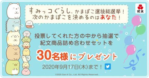 すみっコぐらしかまぼこ選抜総選挙 フォロー&RTキャンペーン