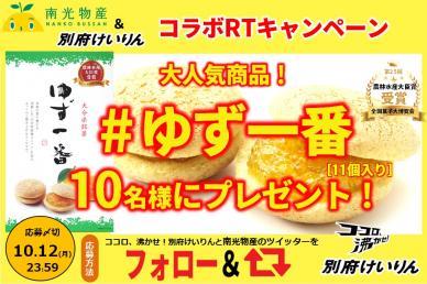 SNSで話題!ゆず一番が当たる!南光物産&#別府競輪コラボRTキャンペーン