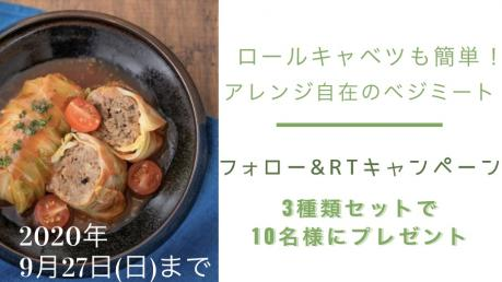 #ハーキス秋の味覚満喫キャンペーン