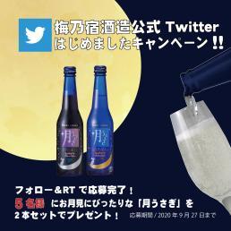 梅乃宿酒造公式Twitterはじめましたキャンペーン!!