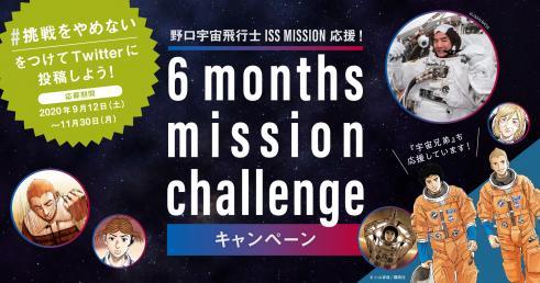 6 months mission challenge キャンペーン