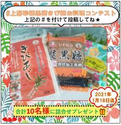 上野砂糖黒糖・きび糖お料理コンテスト