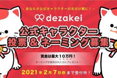 【賞金最大10万円!】公式キャラクター投票&ネーミング募集