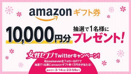 『女性セブン』公式Twitter amazonギフト券プレゼントキャンペーン!!