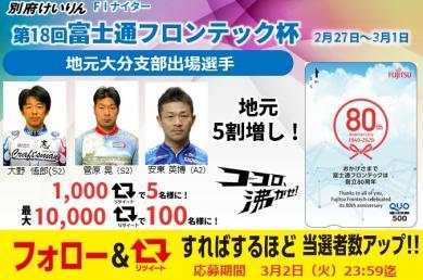 【別府けいりん】富士通フロンテック杯開催キャンペーン