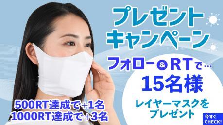 呼吸が苦しくない!「次世代のウイルス予防マスク」無料プレゼントキャンペーン