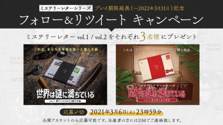 謎組「ミステリーレターシリーズ 」フォロー&リツイートキャンペーン