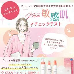 ニューノーマル時代で働く女性の肌も変わる!?ニュー敏感肌チェックテスト SNSプレゼントキャンペーン