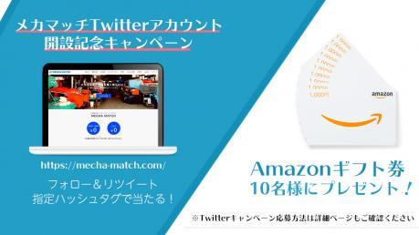メカマッチTwitterキャンペーン