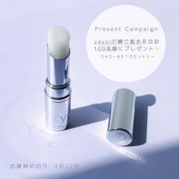 yayoi(ヤヨイ)スティック型練り香水プレゼント