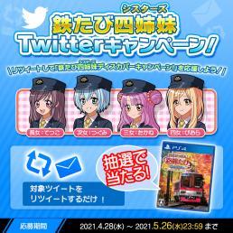 鉄たび四姉妹Twitterキャンペーン