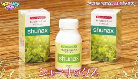\番組プレゼント企画/消臭サプリメント「shunax(シューナックス)」をプレゼント