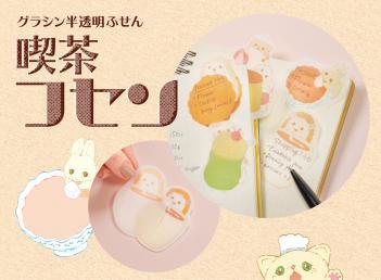 「喫茶フセン」発売記念 雑貨セットプレゼントキャンペーン