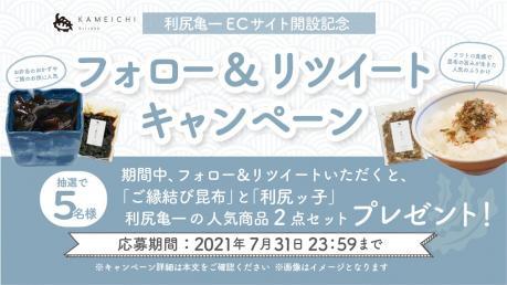 利尻亀一ECサイト開設記念