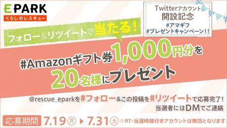 EPARKくらしのレスキュー Twitterアカウント開設記念 アマギフプレゼントキャンペーン