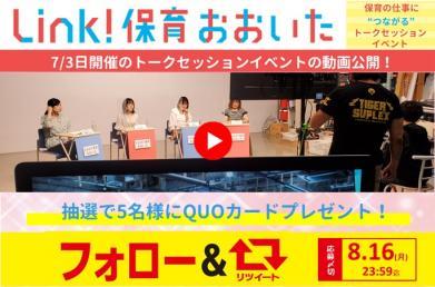 【Link!保育おおいた】QUOカードプレゼント