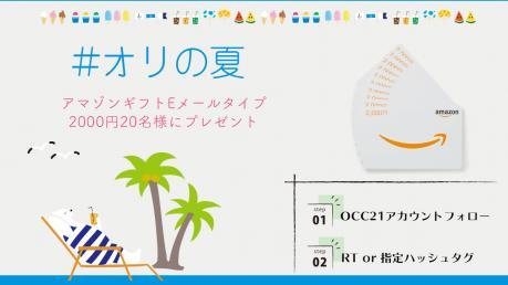 アマゾンギフトEメールタイプ2000円が当たる