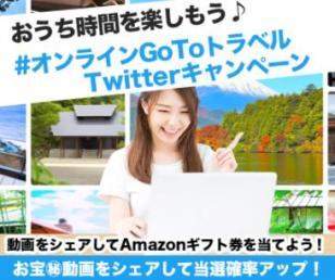第7回 オンラインGoToトラベルTwitterキャペーン