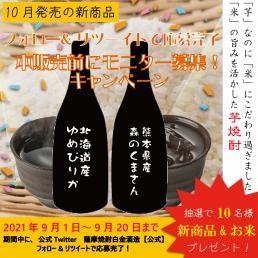 【白金酒造】新商品本販売前モニター募集キャンペーン
