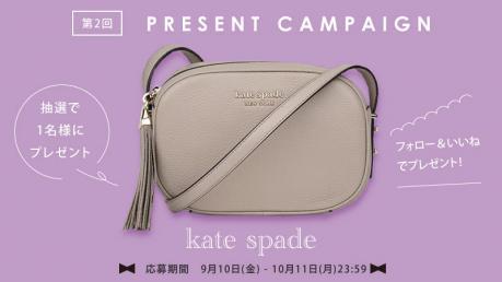 ケイトスペードの超人気アイテム カメラ バッグ プレゼントキャンペーン