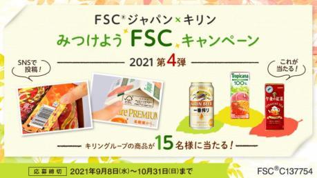 FSCジャパン×キリン みつけようFSCキャンペーン 2021 第4弾