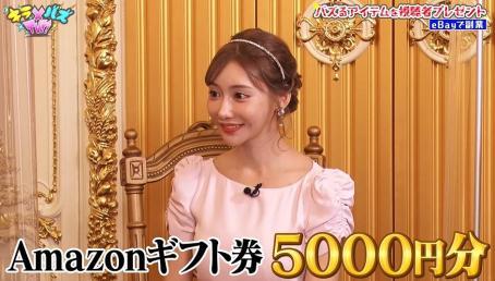 \番組プレゼント企画/「Amazonギフト券5,000円分」が10名様に当たる!