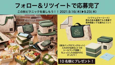 ピクニックセット フォロー&リツイートプレゼントキャンペーン