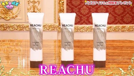 \番組プレゼント企画/洗顔・泥パックの2wayケア「REACHU」が11名様に当たる!