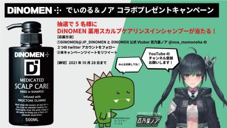 DiNOMENキャラクター 「でぃのる」と「百乃葉ノア」の コラボ キャンペーン