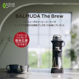 バルミューダのコーヒーメーカーが当たる!ダブルSNSキャンペーン